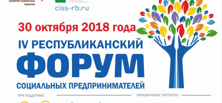 В Уфе пройдет Четвертый республиканский Форум социальных предпринимателей